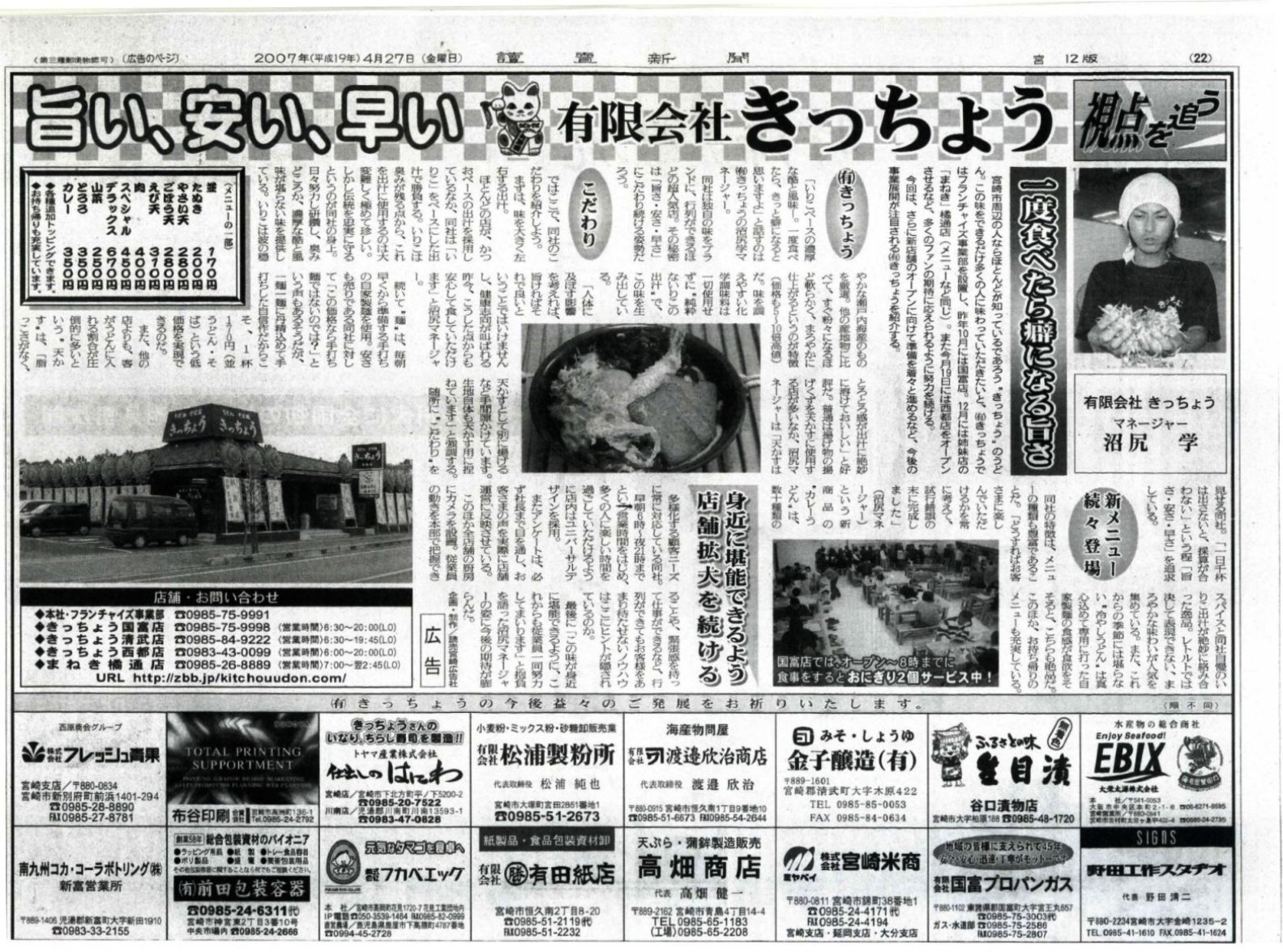 http://www.kitchouudon.com/news/2011/02/05/upload_images/EPSON002.JPG