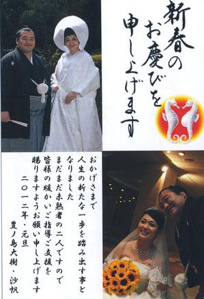 豊ノ島関年賀状H24.jpg