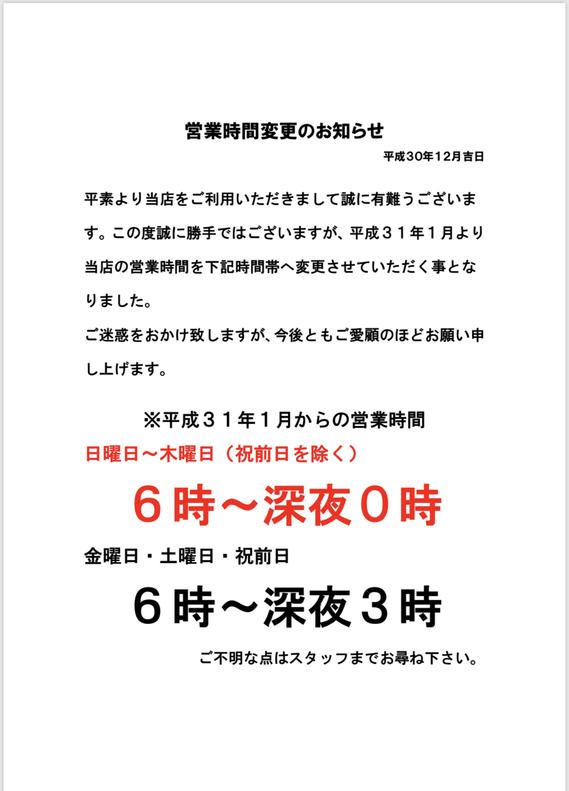 営業時間変更のお知ら.jpg