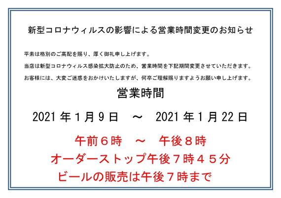 コロナ営業時間変更_page-0001.jpg